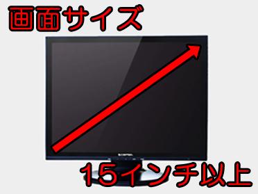 画面サイズが15インチ以上