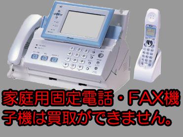 FAXや家庭用固定電話、内線用子機