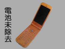 携帯電話本体(電池あり)の買取価格へ
