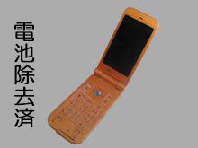 携帯電話本体(電池なし)の買取価格へ