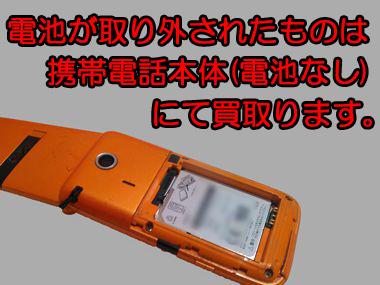 電池を取った携帯電話★
