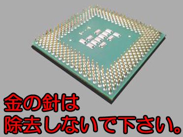 CPU裏面の金の針