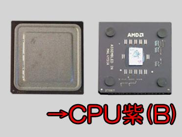 AMD製のこのタイプ