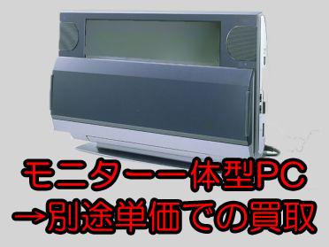 モニター一体型のパソコン