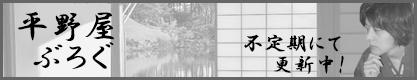 ヒラノヤ自動車触媒のサイズ別一覧表です。買取強化中!!