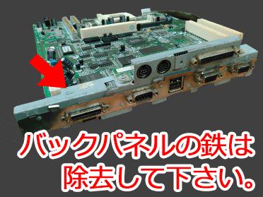 マザーボードのバックパネルは必ず除去して下さい。