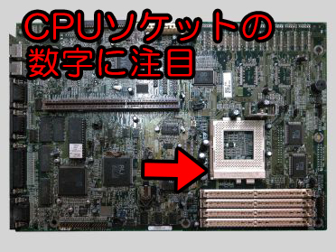 CPUソケットに数字が書かれています。