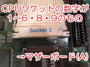 SOCKET1~6・8・9はマザーボード(A)での買取になります。