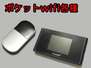 ポケットwifiスクラップ