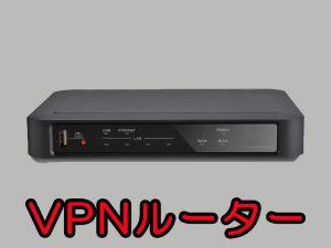 VPNルータースクラップ