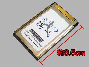 PCカードスクラップ