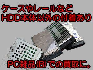 レールやケースの付いたハードディスク