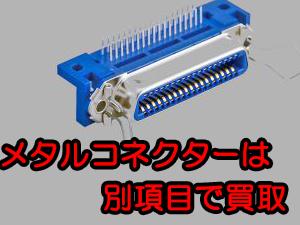 メタルコネクター(金属シェル付)