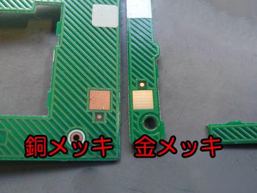 銅メッキ基板と金メッキ基板の比較