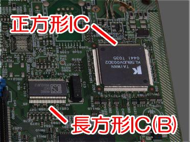 IC(正方形)とIC(長方形)