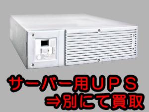 サーバー用UPS