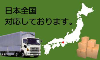 大阪府・奈良県・兵庫県・和歌山県の関西圏だけでなく日本全国対応しています。