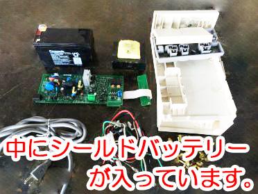 UPSの内部にはシールドバッテリーと電源基板が入っています。
